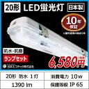 20形 ランプセット 防雨 1灯式昼白色 LEDベースライト...