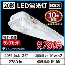 20形 ランプセット 防雨 2灯式昼白色 LEDベースライト...