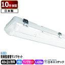 40形 ランプセット 防雨 2灯式16.8W 昼光色/昼白色/電球色 LEDベースライト器具 屋外