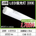 【アウトレット】20形 LED直管ランプ ハイスペック8W 昼白色 LED蛍光灯 20W型 低ノイズ フリッカーレス 日本製【国内メーカー】日本エコテック(ECA-K200805)5%OFFクーポン配布中!