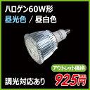 アウトレット 日本エコテック 調光対応あり LEDハロゲンランプ 6W E11口金 EC-SS-SD7-102 EC-SS-SD7-102T5%OFFクーポン配布中!