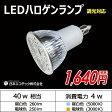 ショッピングLED 日本エコテック 調光 LEDハロゲンランプ 4W 電球色/昼白色 E11口金 (1年保証) EC-SS-SD4-2T