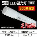 日本エコテック 【40形】 LED直管ランプ スタンダード 19W 昼光色/昼白色/白色/電球色 ECA-401903 軽量 広角 LED蛍光灯 40W型