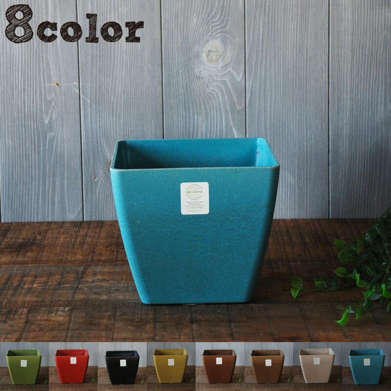 ecoforms | クアドラ6 Quadra pot 6 | 植木鉢 | エコフォームズ