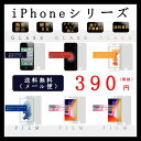 送料無料 強化ガラスフィルム iPhone4 iPhone4s iPhone5 iPhone5s iPhone5c iPhoneSE iPhone6 iPhone6s iPhone6Plus iPhone6sPlus iPhone7 iPhone7Plus docomo au softBank【メール便/全国送料無料】【時間指定不可】