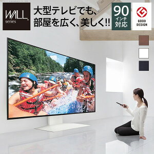 テレビ台 WALLインテリアテレビスタンドV4 フロアタイ
