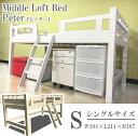 木製ロフトベッド ロフトベッド ロフトベット シングルベッド ピーター【お届け先により価格の変動が御座います】