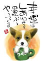 スミレとぉちゃんのメッセージはがき 犬シリーズ コーギー 【メール便対応】【 葉書 和製はがき ポストカード メッセージカード 癒し 和み 言葉 絵 】
