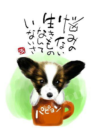 スミレとぉちゃんのメッセージはがき 犬シリーズ | パピヨン 【メール便対応】【 葉書 和製はがき ポストカード メッセージカード 癒し 和み 言葉 絵 】