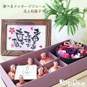 選べる和風筆文字メッセージ♪ ありがとうが詰まった倉敷銘菓と...