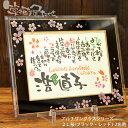 笑描き屋たくと アルチザングラスフレーム2L 桜【1〜2名用】名前 詩 ポエム 筆文字 記
