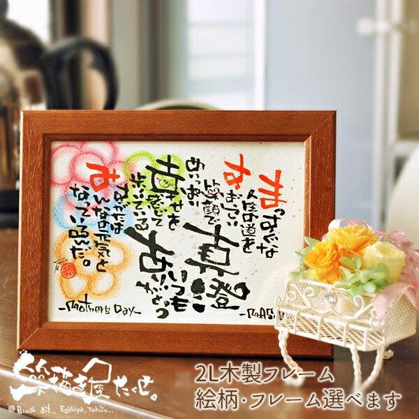 笑描き屋たくと木製フレーム2L1名専用名前詩ポエム筆文字アート誕生日退職祝い卒業祝い送別会プレゼント