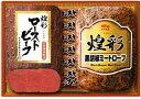 煌彩ハム&ローストビーフセット【工場直送品】[冷蔵][MMC...