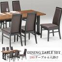 ダイニングテーブルセット 6人掛け ダイニングテーブル テーブル 180 ダイニングチェアー 肘なし ハイバックチェア 無垢 高級 ブラウン オーク木製 セット 和風 モダン 和モダン シンプル 送料無料 通販
