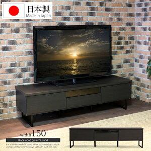 テレビボード 150 ローボード ブラック 黒 ヴィンテー