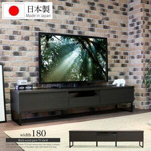 テレビボード 180 ローボード ブラック 黒 ヴィンテー