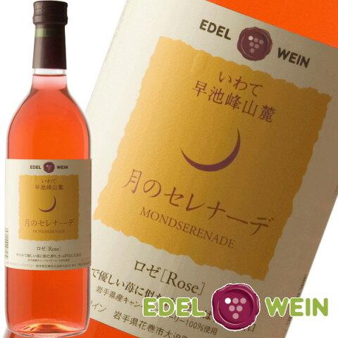 エーデルワイン 月のセレナーデ ロゼ 国産ワイン 日本ワイン ストロベリームーン ワイン 甘口
