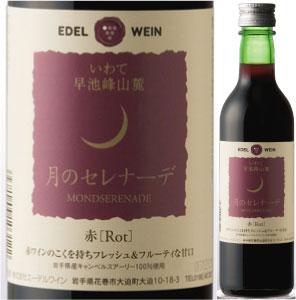 エーデルワイン セレナーデ