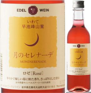 エーデルワイン 月のセレナーデ ロゼ ハーフサイズ 国産ワイン 日本ワイン ストロベリームーン ワイン 甘口