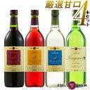 【送料無料】 女子会を盛り上げる 甘口 ワイン初心者に人気 渋くないエーデルワイン 甘口ワイン 4本セット (NTARW) ナイアガラ 月のセレナーデ 赤 白 ロゼ 甘い 飲みやすい エーデルワイン 日本ワイン