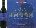 エーデルワイン[いわて銀河葡萄園(赤)]