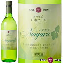 エーデルワインナイアガラ白ワイン甘口エーデルワイン日本ワイン国産ワイン