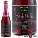 星の果樹園スパークリングワインロゼワイン甘口エーデルワイン日本ワイン