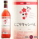 「にごりワイン」を超えた「超にごりワイン」!にごりキャンベルロゼ2019年産新酒フレッシュヌーヴォー濁りワイン甘口エーデルワイン日本ワイン