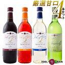 【送料無料】女子会を盛り上げる甘口ワイン初心者に人気渋くないエーデルワイン甘口ワイン4本セット(NTARW)ナイアガラ月のセレナーデ赤白ロゼ甘い飲みやすいエーデルワイン日本ワイン