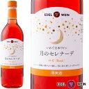 月のセレナーデロゼ当社人気ナンバーワン甘口シリーズワイン甘口エーデルワイン日本ワイン