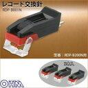「直送」【代引不可・他メーカー同梱不可】オーム電機 レコード交換針 3本入 RDP-B001N