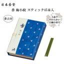 日本香堂 線香 香 梅小紋 スティック45本入 357