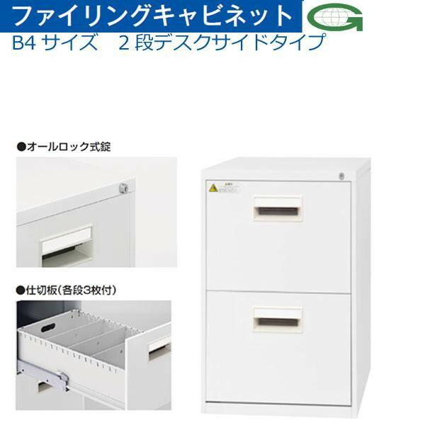 「直送」【・他メーカー同梱】 SEIKO FAMILY(生興) B4サイズ2段デスクサイド(D620) ファイリングキャビネット B4-2NCW(17190) 大事な書類やファイルの整理に。