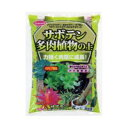 「直送」【代引不可・他メーカー同梱不可】サンアンドホープ 専門用土 サボテン・多肉植物の土 5L 8袋セット
