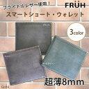 FRUH フリュー ブライドルレザーのスマートショート・ウォレット GL016-商品代購