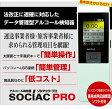 「直送」【代引不可・他メーカー同梱不可】アルコール検知器ソシアックPRO(データ管理型) SC-302