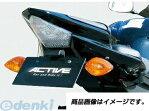 アクティブ ACTIVE 1153036 フェンダーレスKIT BLK LED ナンバー灯付 YZF-R6 06-10