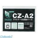 西敬 [CZ-A2] 図面ケースファスナー付 CZA2