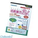 アマノ [タイムカードナマエカキソフト2] タイムカード名前書きソフト2【AKB】 02P03Dec16