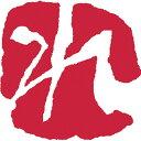 呉竹 [KO904-44] 彩樺いろは印 れ KO90444【AKB】 02P03Dec16