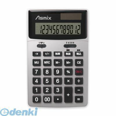 アスカ [C1235S] カラー電卓 シルバー【1台】