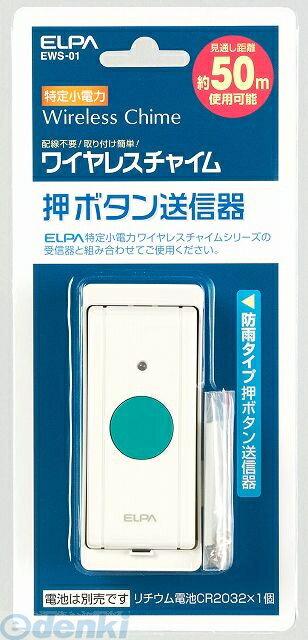 朝日電器(ELPA) [EWS-01] 押ボタン...の商品画像
