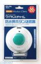 朝日電器(ELPA) [EWS-04] ボウスイオシボタンソウシンキ EWS04