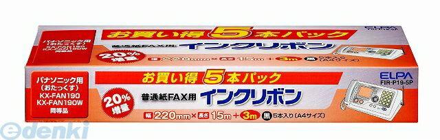 朝日電器(ELPA) [FIR-P19-5P] FAXインクリボン FIRP195P