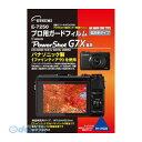 【個数:1個】「直送」【代引不可・同梱不可】[E-7250] エツミ プロ用ガードフィルムAR Canon PowerShot G5X/G9X/G7X専用