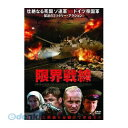 【個数:1個】「直送」【代引不可・同梱不可】[LBX-008] アンドレイ・パニン 限界戦線 DVD