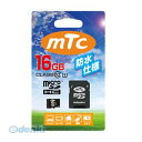 【個数:1個】「直送」【代引不可・同梱不可】[MT-MSD16GC10W] mtc【エムティーシー】 microSDHCカード 16GB class10 【PK】 【UHS−1対応】【5400円以上送料無料】