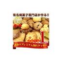 直送・代引不可 【訳あり】プレミアム割れクッキー1kg 別商品の同時注文不可