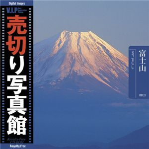 直送・代引不可写真素材 VIP Vol.38 富士山 Mt. Fuji 売切り写真館 トラベル別商品の同時注文不可