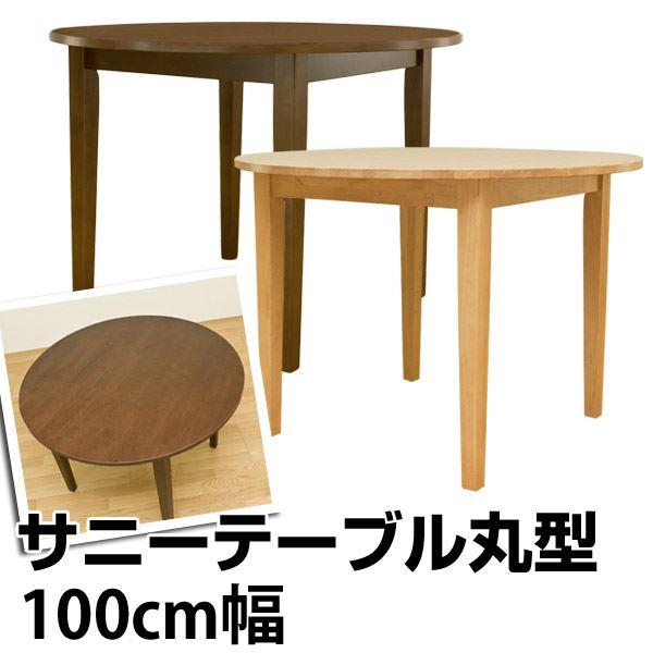 直送・ラウンドダイニングテーブル(サニー) 丸型 直径100cm 木製 ナチュラル【】別商品の同時注文 天然木使用。色々使えるシンプルなデザインの円形テーブル/机☆仕分け☆